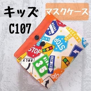 C107 マスクケース キッズ ワッペン柄 オレンジ ハンドメイド(外出用品)