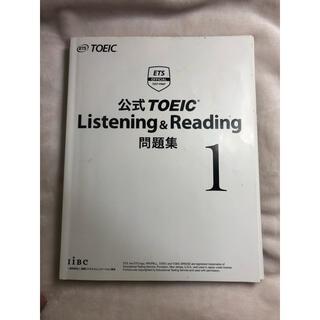 コクサイビジネスコミュニケーションキョウカイ(国際ビジネスコミュニケーション協会)の「公式TOEIC Listening & Reading問題集 1」 (語学/参考書)