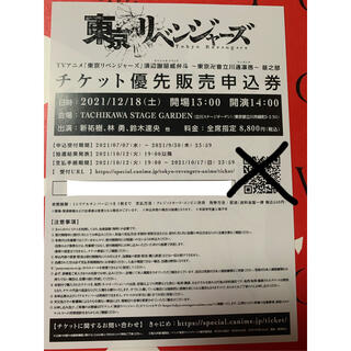 東京リベンジャーズ チケット優先販売申込券(声優/アニメ)