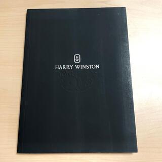 ハリーウィンストン(HARRY WINSTON)のハリーウィンストン カタログ 腕時計 非売品(腕時計)