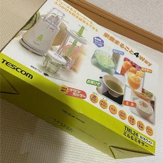 テスコム(TESCOM)のTESCOM ミル&ミキサー(ジューサー/ミキサー)