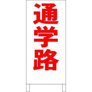 シンプル立看板「通学路(赤)」【その他】全長1m(その他)