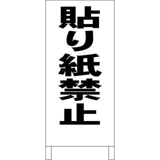 シンプル立看板「貼り紙禁止(黒)」【その他】全長1m(その他)