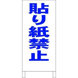 シンプル立看板「貼り紙禁止(青)」【その他】全長1m(その他)