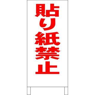 シンプル立看板「貼り紙禁止(赤)」【その他】全長1m(店舗用品)