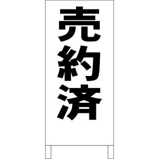 シンプル立看板「売約済(黒)」【その他】全長1m(その他)