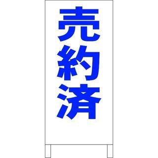 シンプル立看板「売約済(青)」【その他】全長1m(その他)