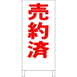 シンプル立看板「売約済(赤)」【その他】全長1m(オフィス用品一般)