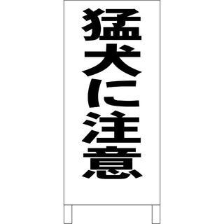 シンプル立看板「猛犬に注意(黒)」【その他】全長1m(その他)