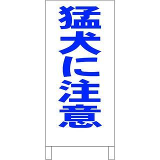 シンプル立看板「猛犬に注意(青)」【その他】全長1m(店舗用品)