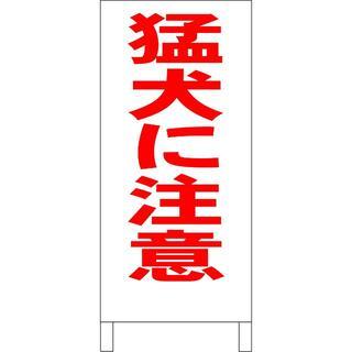 シンプル立看板「猛犬に注意(赤)」【その他】全長1m(その他)