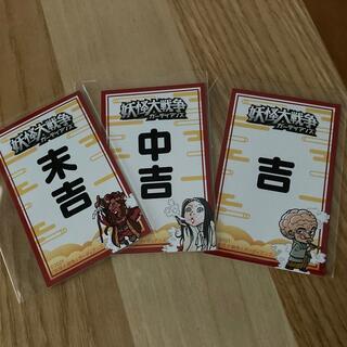 妖怪大戦争ガーディアンズ おみくじステッカー(キャラクターグッズ)