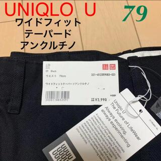 ユニクロ(UNIQLO)のUNIQLO U ワイドフィットテーパードアンクルチノ ユニクロユー(チノパン)