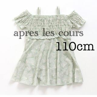 プティマイン(petit main)のapres les cours アプレレクール 110cm 水着 スイムウェア (水着)