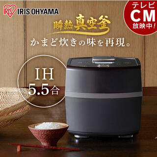 アイリスオーヤマ - 【新品未使用1台限定】 IHジャー炊飯器5.5合 RC-IF50-B ブラック