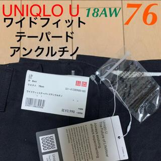 ユニクロ(UNIQLO)のユニクロユー ワイドフィットテーパードアンクルチノ Black UNIQLO U(チノパン)