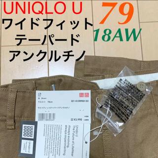 ユニクロ(UNIQLO)の新品 79 UNIQLO U ワイドフィットテーパードアンクルチノ ユニクロユー(チノパン)