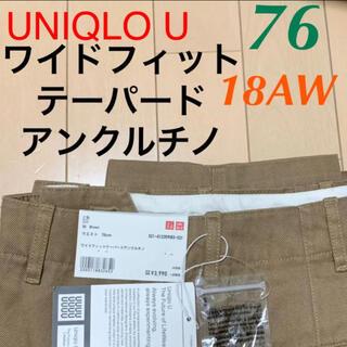 ユニクロ(UNIQLO)の新品 ユニクロユー ワイドフィットテーパードアンクルチノ 76 ユニクロユー(チノパン)