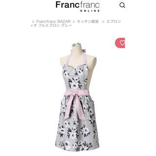 フランフラン(Francfranc)のFrancfranc フィオフルエプロン(その他)