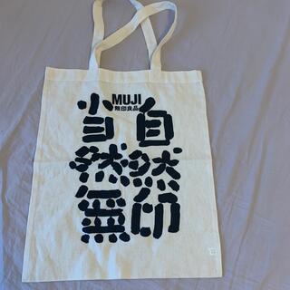 ムジルシリョウヒン(MUJI (無印良品))の未使用☆MUJI 無印良品 エコバッグ(エコバッグ)