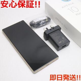 ソニー(SONY)の美品 XPERIA 10 Plus I4293 ゴールド (スマートフォン本体)