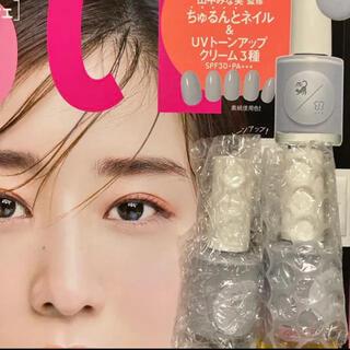 コウダンシャ(講談社)のvoce 9月(マニキュア)