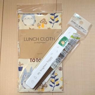 ジブリ - となりのトトロ お箸 ランチクロス 新品 カトラリー 弁当箱 ランチボックス