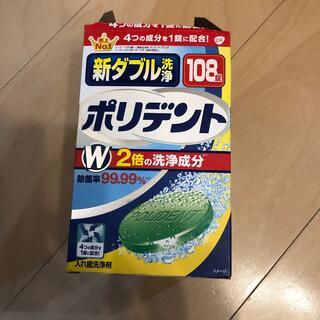 アースセイヤク(アース製薬)の新ダブル洗浄 ポリデント 97個(口臭防止/エチケット用品)