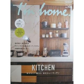 I'm home  2020年 7月号 自分らしい暮らし、自分らしいキッチン(専門誌)