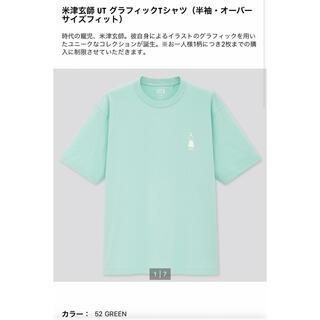ユニクロ(UNIQLO)のユニクロ / 米津玄師UT グラフィックTシャツ(ミュージシャン)