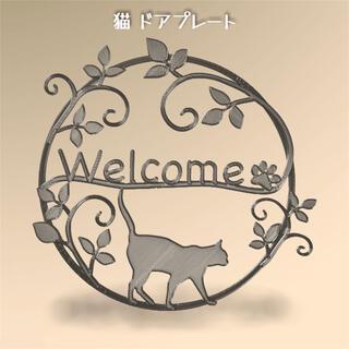 猫 ドアプレート大 ダークシルバー色(ウェルカムボード)