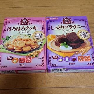 日清製粉 - 日清製粉おうちスイーツ! ほろほろクッキー&しっとりブラウニー 2セット