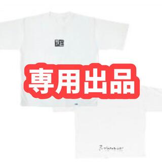ジャニーズ(Johnny's)の専用(Tシャツ(半袖/袖なし))