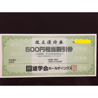 進学会 株主優待券 3000円分(その他)
