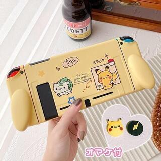 ニンテンドースイッチ(Nintendo Switch)のスイッチ Switch カバー ハンドル付 ポケモン ピカチュウ ゆるイエロー(その他)