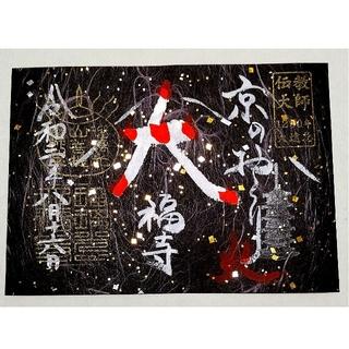京都 大福寺『京のおくり火』五山送り火 限定見開き御朱印(その他)