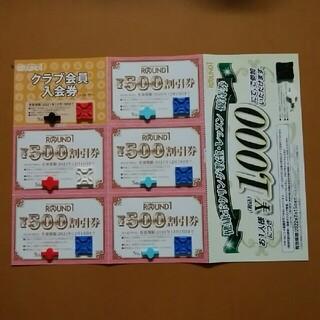 ラウンドワン 2,500円分割引券 クラブ会員入会券1枚 レッスン優待券1枚(ボウリング場)
