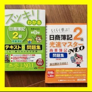 【未使用】簿記二級商業簿記テキスト教科書&問題集のセット(資格/検定)