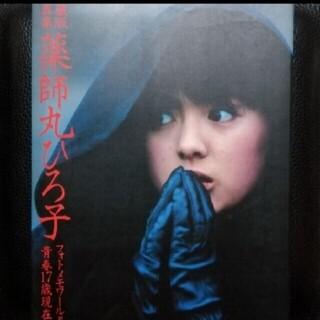 【送料無料】薬師丸ひろ子♪愛蔵版写真集フォトメモワール3♪(アート/エンタメ)