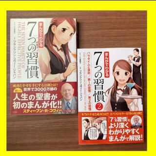 【美品】人気書籍の漫画でわかりやすい!7つの習慣(ノンフィクション/教養)