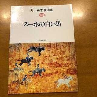 スーホの白い馬 丸山亜季歌曲集(童謡/子どもの歌)