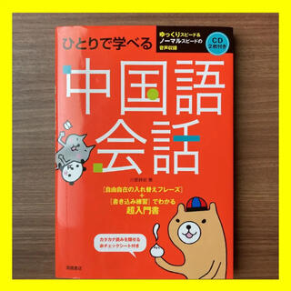 書き込みなし、ひとりで学べる中国語会話音で学べるCD2枚組付(語学/参考書)