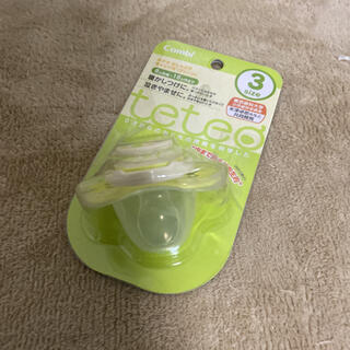 combi - 【未使用】combiテテオおしゃぶりキャップ付サイズ3グリーン