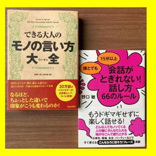 【営業販売】コミュニケーションUP!接客スキルプレゼン対策に話し方大全!(ビジネス/経済)