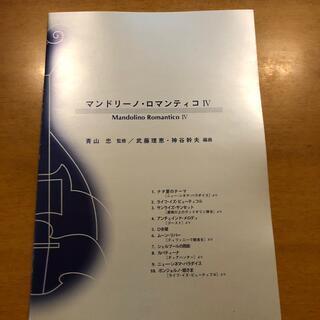 マンドリーノ・ロマンティコⅣ 青山忠 武藤理恵 神谷幹夫(ポピュラー)