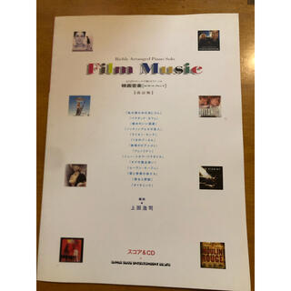 CD未開封 よくばりアレンジで弾くピアノ・ソロ 映画音楽(ポピュラー)