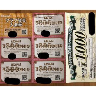 ラウンドワン株主優待券 500円割引券5枚、入会券、ボウリング教室レッスン優待券(ボウリング場)