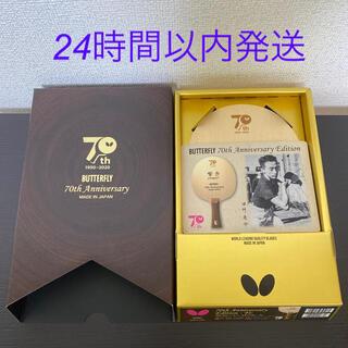 バタフライ(BUTTERFLY)の【新品・未使用】70th Anniversary Edition FL(卓球)