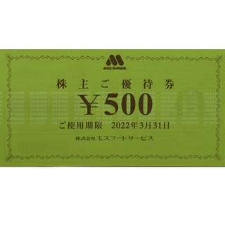 モスバーガー(モスバーガー)の千円分 モスバーガー ミスタードーナツ 株主優待券②(フード/ドリンク券)