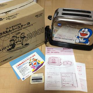 サンヨー(SANYO)のSANYO ドラえもん自動トースター 2001年非売品 SK-ART3(調理機器)